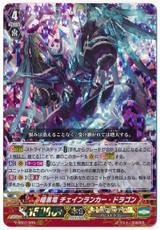 Dark Dragon, Chain Ranker Dragon V-SS07/005 RRR