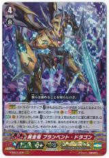 Golden Dragon, Blambent Dragon V-SS07/006 RRR