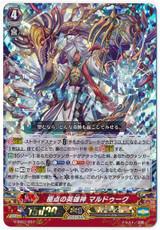 Hero Deity of Zenith, Marduk V-SS07/007 RRR