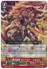 Supreme Heavenly Emperor Dragon, Zanbust Dragon V-SS07/008 RRR