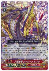 Rikudo Demonic Dragon, Jakumessou V-SS07/009 RRR