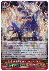 Destruction Tyrant, Ganturaptor V-SS07/010 RRR