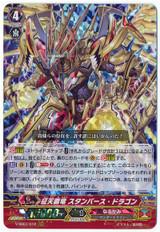 Conquering Supreme Dragon, Stunverse Dragon V-SS07/012 RRR