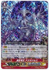 Heteromorphic Dragon King, Azdabulk V-SS07/013 RRR
