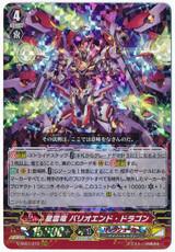 Nebula Dragon, Varioend Dragon V-SS07/015 RRR