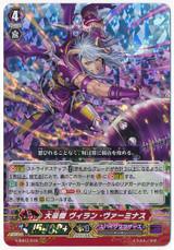 Great Hero, Villain Verminous V-SS07/016 RRR