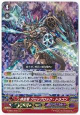 Interdimensional Dragon, Grogrock Dragon V-SS07/019 RRR