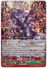 Omniscience Dragon, Tciptckaam V-SS07/024 RRR