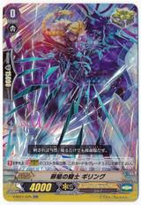 Knight of Evil Spear, Gilling V-SS07/029 RR