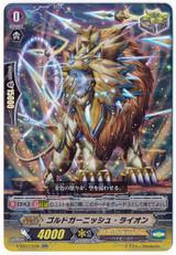 Gold Garnish Lion V-SS07/030 RR