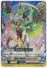 Ancestral Dragon of Onslaught, Mushu Fushu V-SS07/031 RR