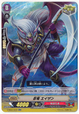 Stealth Dragon, Eisan V-SS07/033 RR