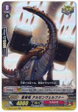Bombardment Dragon, Arzenewerfer V-SS07/034 RR