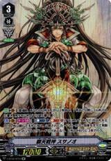 Supreme Heavenly Battle Deity, Susanoo V-BT08/SP04 SP