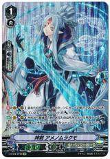 Divine Sword, Ame-no-Murakumo V-BT08/SP08 SP