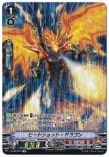 Heat Shot Dragon V-BT08/SP10 SP