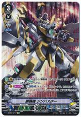 Metalborg, Sin Buster V-BT08/SP17 SP