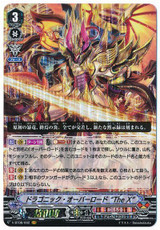 """Dragonic Overlord """"The X"""" V-BT08/002 VR"""