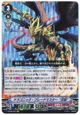 """Dragonic Blademaster """"Souen"""" V-BT08/003 VR"""