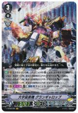 Great Cosmic Hero, Grandgallop V-BT08/005 VR