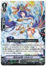 Goddess of Stream Waters, Ichikishima V-BT08/007 RRR