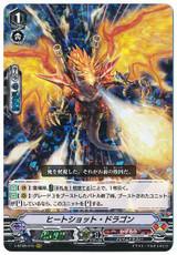 Heat Shot Dragon V-BT08/010 RRR