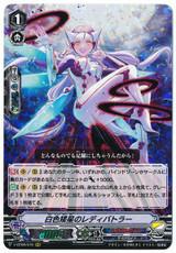 Lady Battler of the White Dwarf? V-BT08/016 RRR