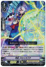 Diviner, Kuroikazuchi V-BT08/018 RR