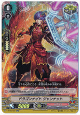 Dragon Knight, Jannat V-BT08/022 RR