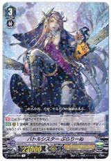 Battle Sister, Praline V-BT08/029 R