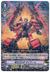 Super Dimensional Robo, Daiarm V-BT08/037 R