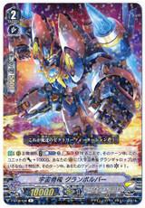 Cosmic Hero, Grandvolver V-BT08/038 R