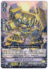 Dimensional Robo, Daidumper V-BT08/039 R
