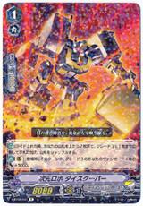 Dimensional Robo, Daiscooper V-BT08/041 R