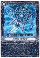 """Clear Frame """"Whirling Wash of Curse Cleansing"""" V-BT08/046 R"""