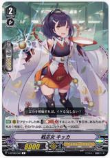 Battle Maiden, Kikka V-BT08/048 C