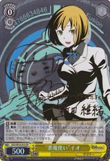 """""""Devil Summoner"""" Io DS2/SE16-01S SP"""