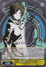 """Devil Summoner"" Hibiki DS2/SE16-02S SP"