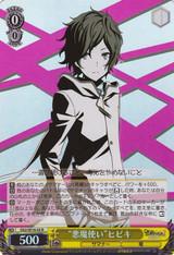 """""""Devil Summoner"""" Hibiki Foil DS2/SE16-02 R"""