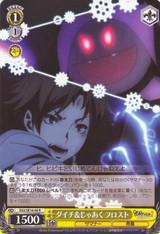 Daichi & Evil Frost DS2/SE16-06 R