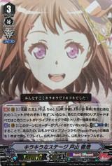 Glittering Stage, Kasumi Toyama V-TB01/001 VR