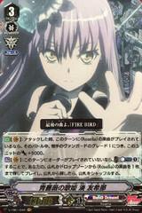 Blue Rose Diva, Yukina Minato V-TB01/004 VR
