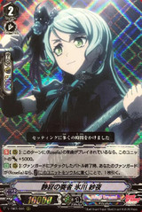 Player of Silence, Sayo Hikawa V-TB01/009 RRR