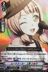 Mood Maker, Himari Uehara V-TB01/012 RR