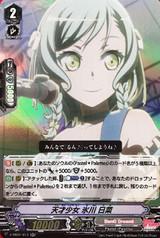 Genius Girl, Hina Hikawa V-TB01/013 RR