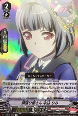 Miss Hardworker, Rimi Ushigome V-TB01/023 R Foil