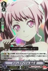 Childish Idol, Aya Maruyama V-TB01/026 R Foil