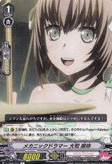 Mechanic Drummer, Maya Yamato V-TB01/027 R