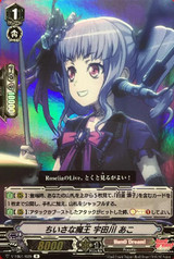 Little Demonic Lord, Ako Udagawa V-TB01/029 R Foil