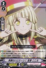 Smiling Hurricane! Kokoro Tsurumaki V-TB01/030 R